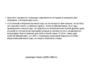 Прочтите отрывок из сочинения современного историка и напишите имя патриарха