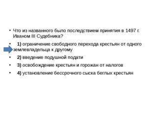 Что из названного было последствием принятия в 1497 г. Иваном III Судебника?