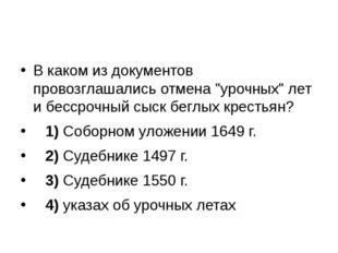 """В каком из документов провозглашались отмена """"урочных"""" лет и бессрочный сыск"""