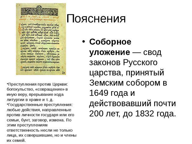 Пояснения Соборное уложение— свод законов Русского царства, принятый Земским...