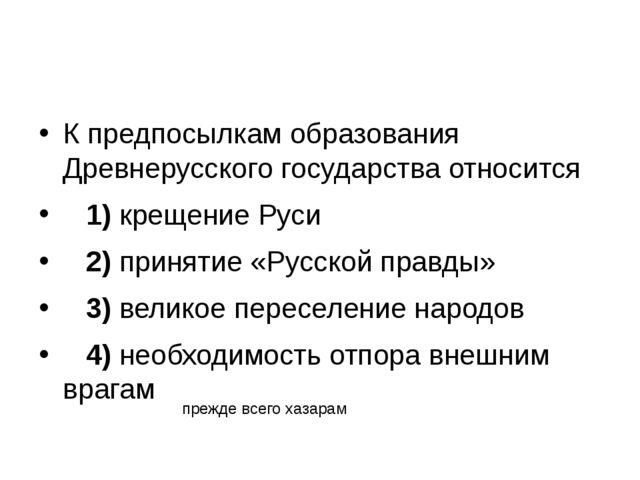 К предпосылкам образования Древнерусского государства относится 1)крещен...