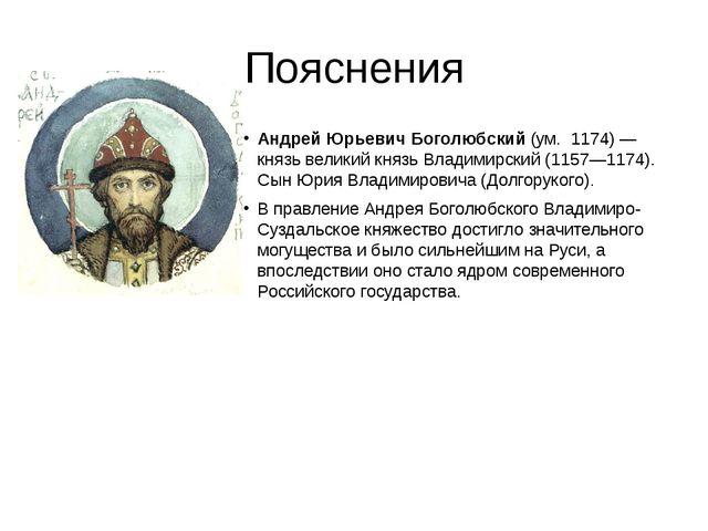 Пояснения Андрей Юрьевич Боголюбский (ум. 1174)— князь великий князь Владими...