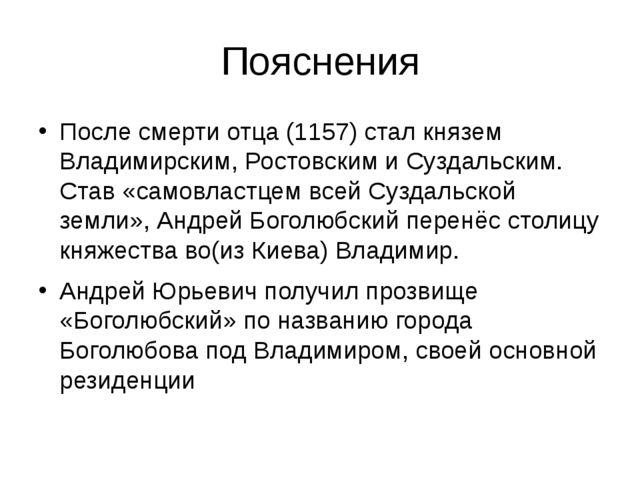 Пояснения После смерти отца (1157) стал князем Владимирским, Ростовским и Суз...