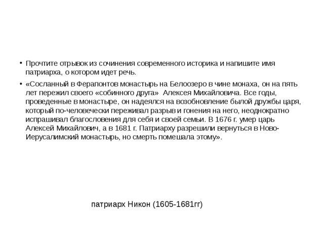 Прочтите отрывок из сочинения современного историка и напишите имя патриарха...