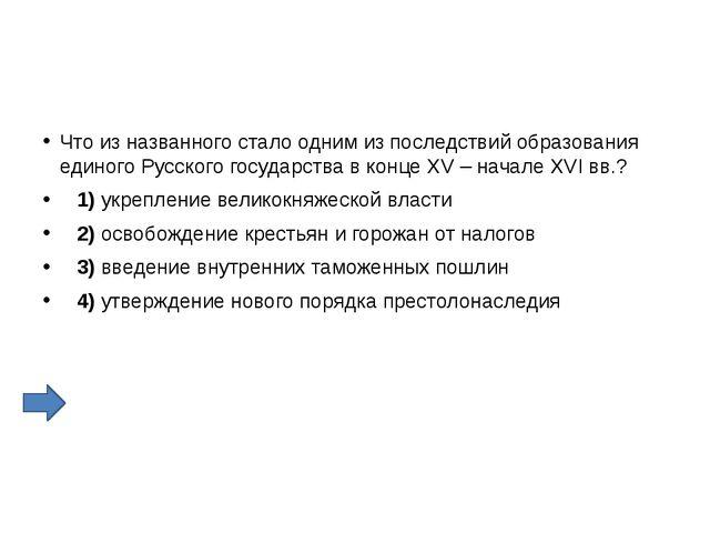 Что из названного стало одним из последствий образования единого Русского го...