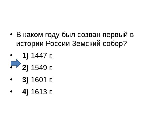 В каком году был созван первый в истории России Земский собор? 1)1447 г....