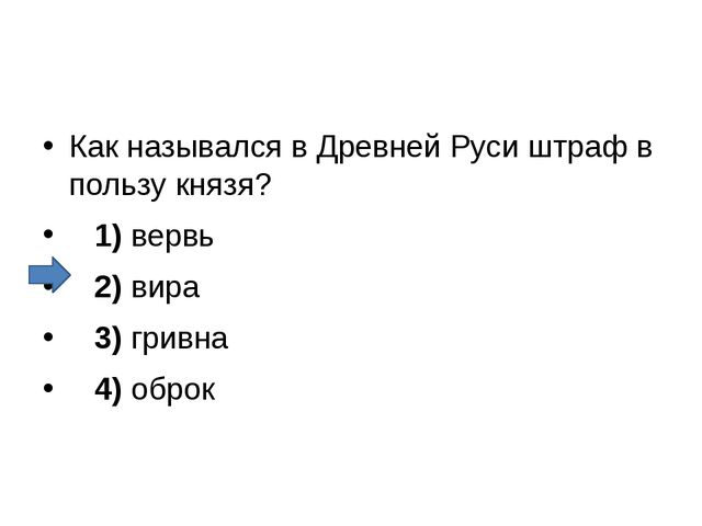 Как назывался в Древней Руси штраф в пользу князя? 1)вервь 2)вира ...