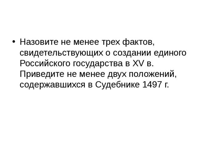 Назовите не менее трех фактов, свидетельствующих о создании единого Российск...