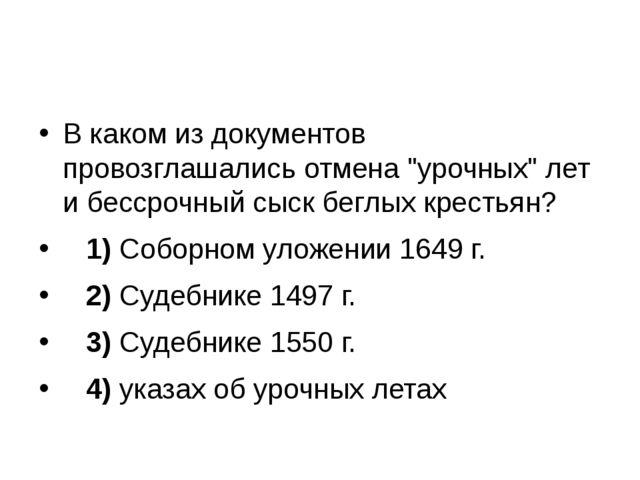 """В каком из документов провозглашались отмена """"урочных"""" лет и бессрочный сыск..."""