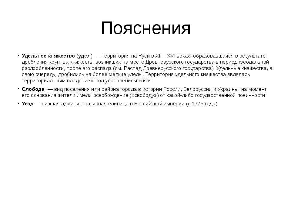 Пояснения Удельное княжество (удел) — территория на Руси в XII—XVI веках, об...