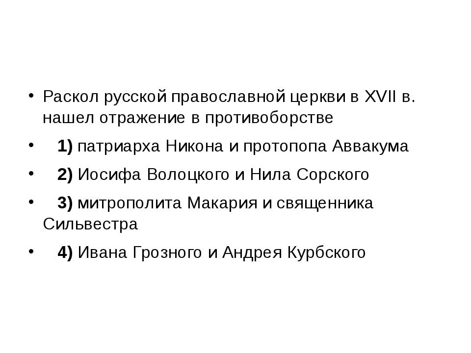 Раскол русской православной церкви в ХVII в. нашел отражение в противоборств...