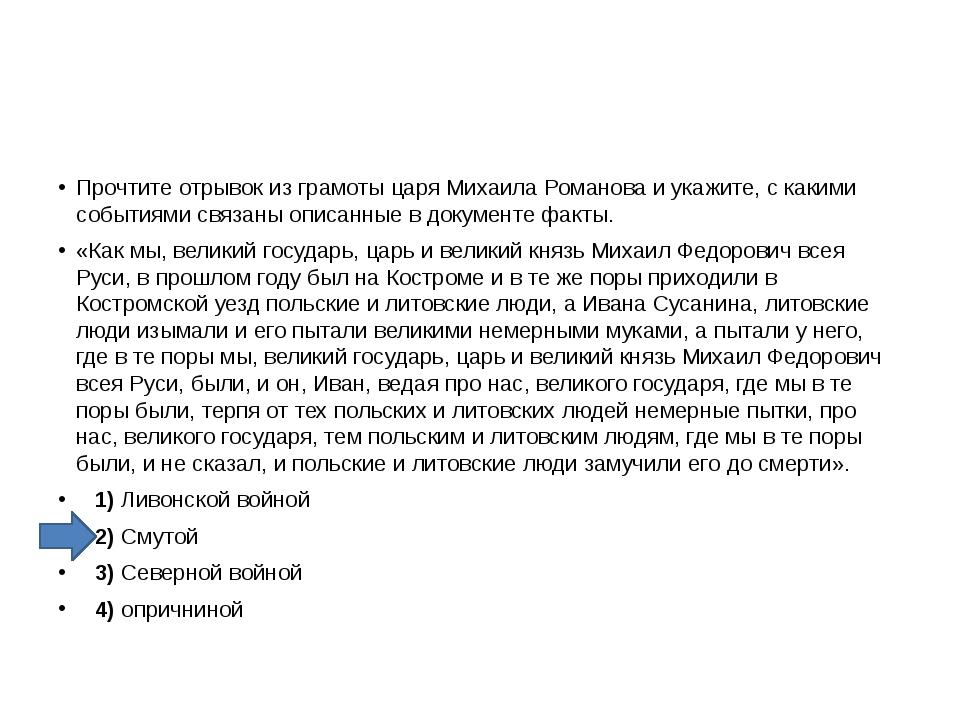 Прочтите отрывок из грамоты царя Михаила Романова и укажите, с какими событи...