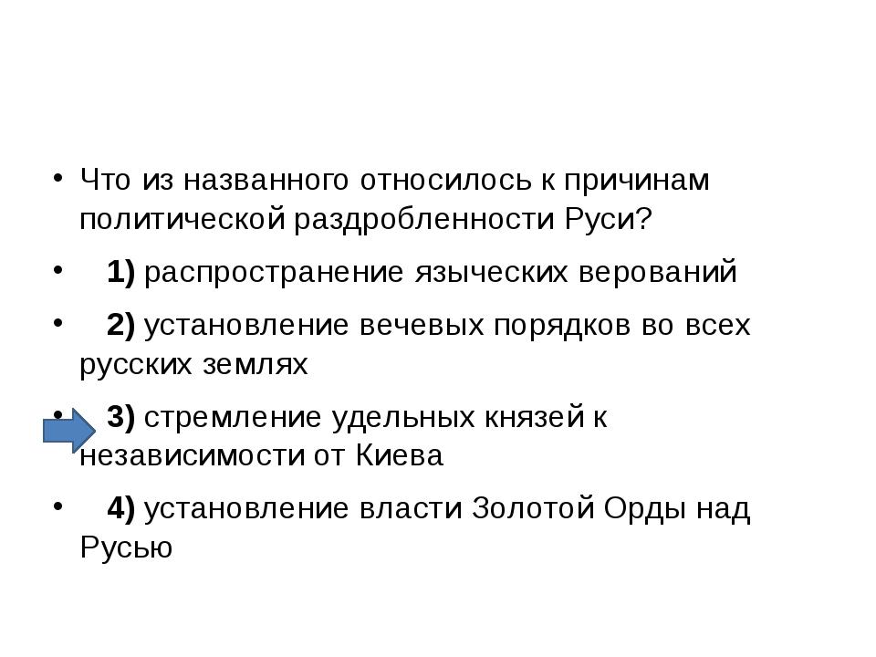 Что из названного относилось к причинам политической раздробленности Руси? ...