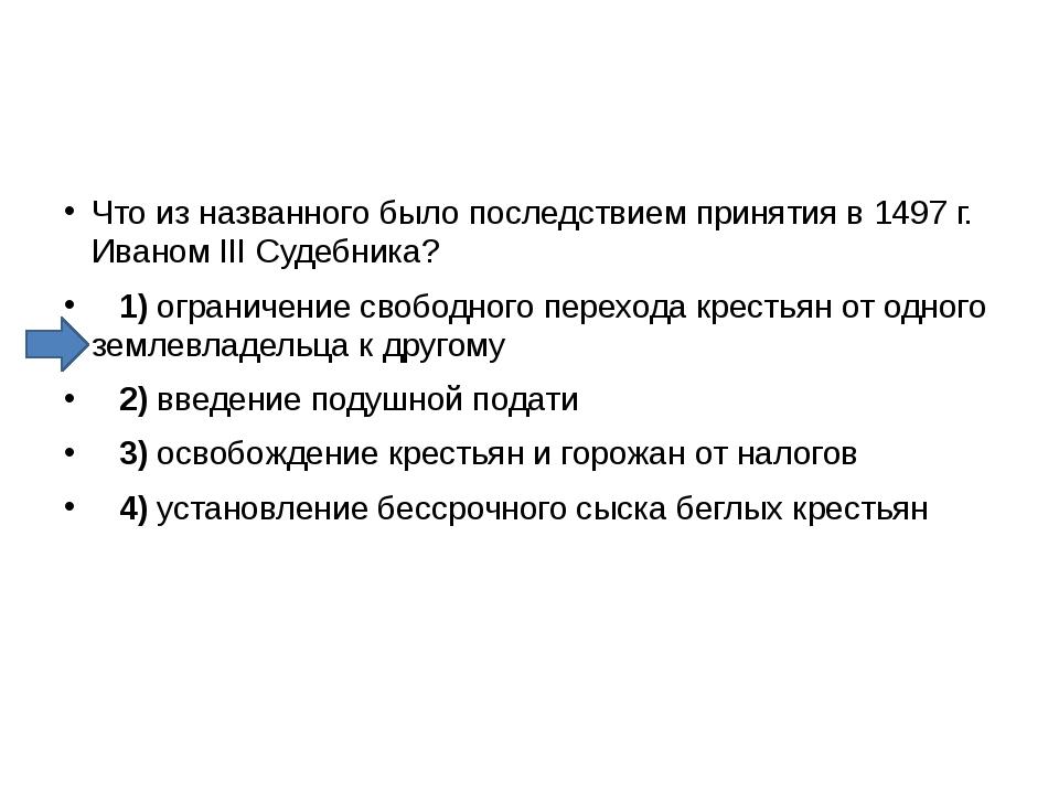Что из названного было последствием принятия в 1497 г. Иваном III Судебника?...