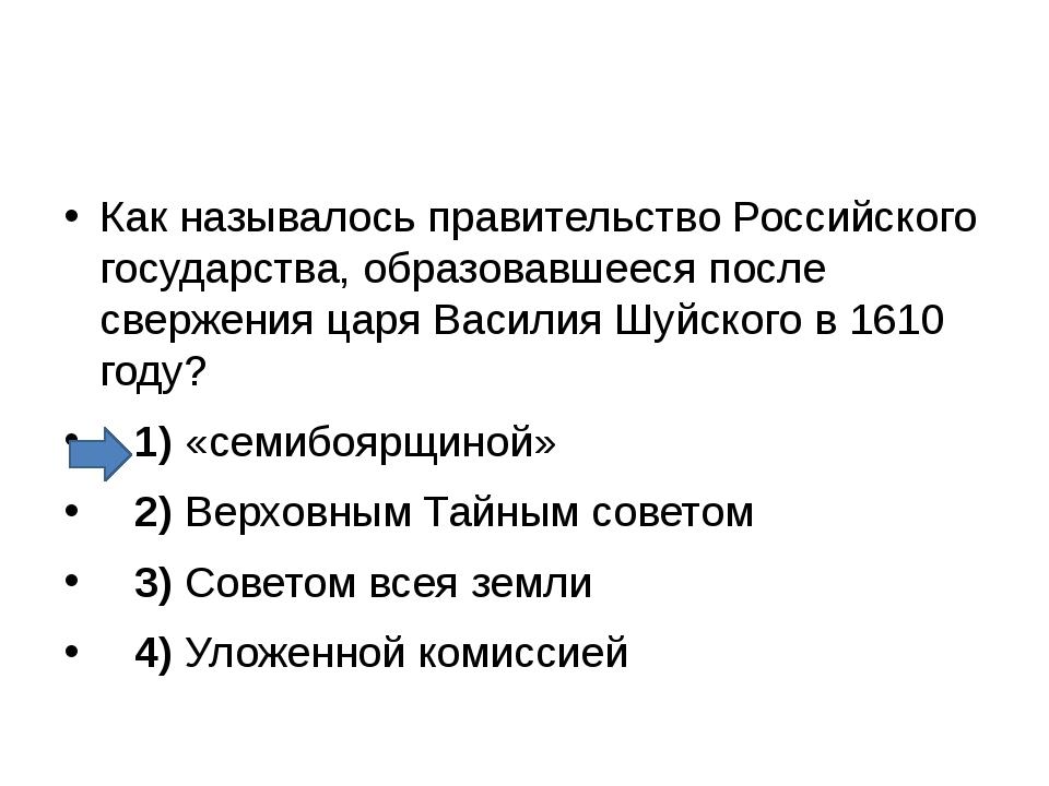 Как называлось правительство Российского государства, образовавшееся после с...