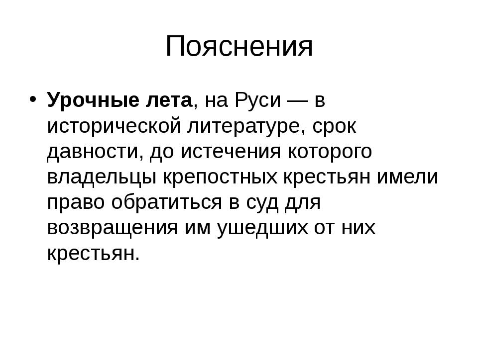 Пояснения Урочные лета, на Руси— в исторической литературе, срок давности, д...