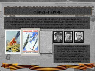 ОБРАЗ «ГЕРОЯ» В начале Великой Отечественной войны, в условиях тяжёлых оборо