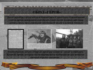 ОБРАЗ «ГЕРОЯ» После перехода стратегической инициативы к советскому командов