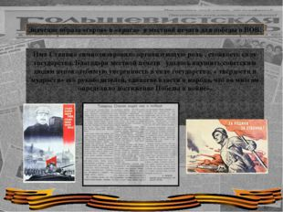 Значение образа «героя» и «врага» в местной печати для победы в ВОВ. Имя Ста