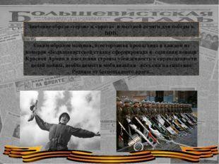 Значение образа «героя» и «врага» в местной печати для победы в ВОВ. Таким о