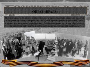 ОБРАЗ «ВРАГА» В публикациях «Большевистской стали» в начале войны появились