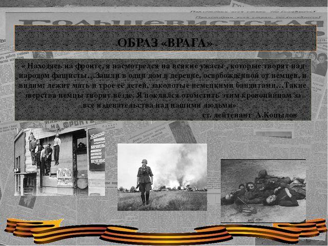 ОБРАЗ «ВРАГА» « Находясь на фронте, я насмотрелся на всякие ужасы , которые...