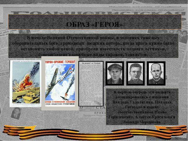 ОБРАЗ «ГЕРОЯ» В начале Великой Отечественной войны, в условиях тяжёлых оборо...