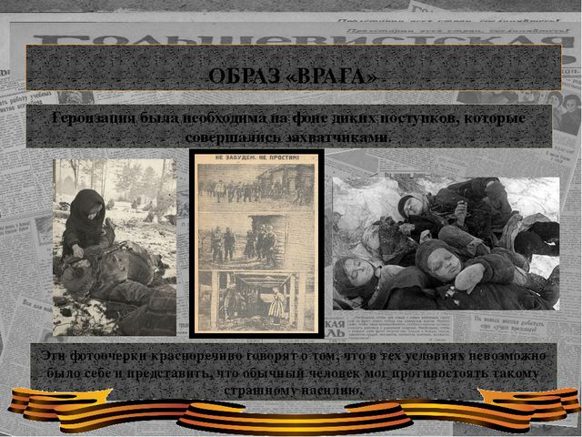 ОБРАЗ «ВРАГА» Героизация была необходима на фоне диких поступков, которые со...