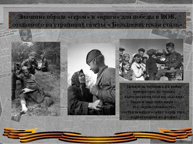 Значение образа «героя» и «врага» для победы в ВОВ, созданного на страницах...