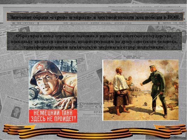 Значение образа «героя» и «врага» в местной печати для победы в ВОВ. Образ в...