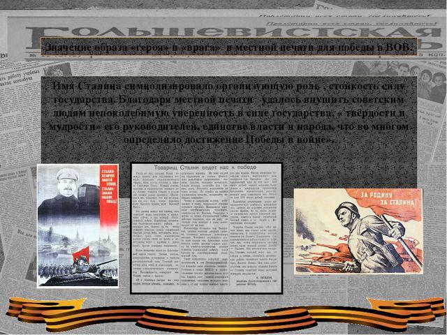 Значение образа «героя» и «врага» в местной печати для победы в ВОВ. Имя Ста...