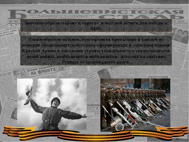 Значение образа «героя» и «врага» в местной печати для победы в ВОВ. Таким о...