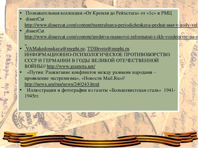 Познавательная коллекция «От Кремля до Рейхстага» от «1с» и РМЦ disserCat ht...