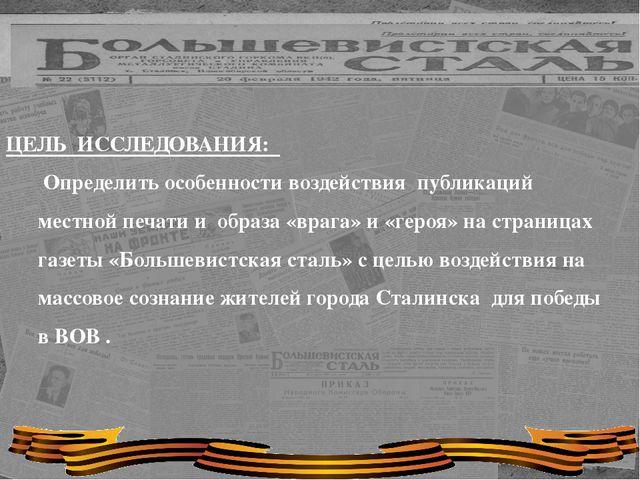 ЦЕЛЬ ИССЛЕДОВАНИЯ: Определить особенности воздействия публикаций местной печ...