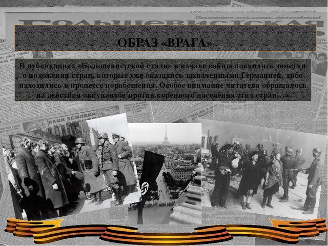 ОБРАЗ «ВРАГА» В публикациях «Большевистской стали» в начале войны появились...