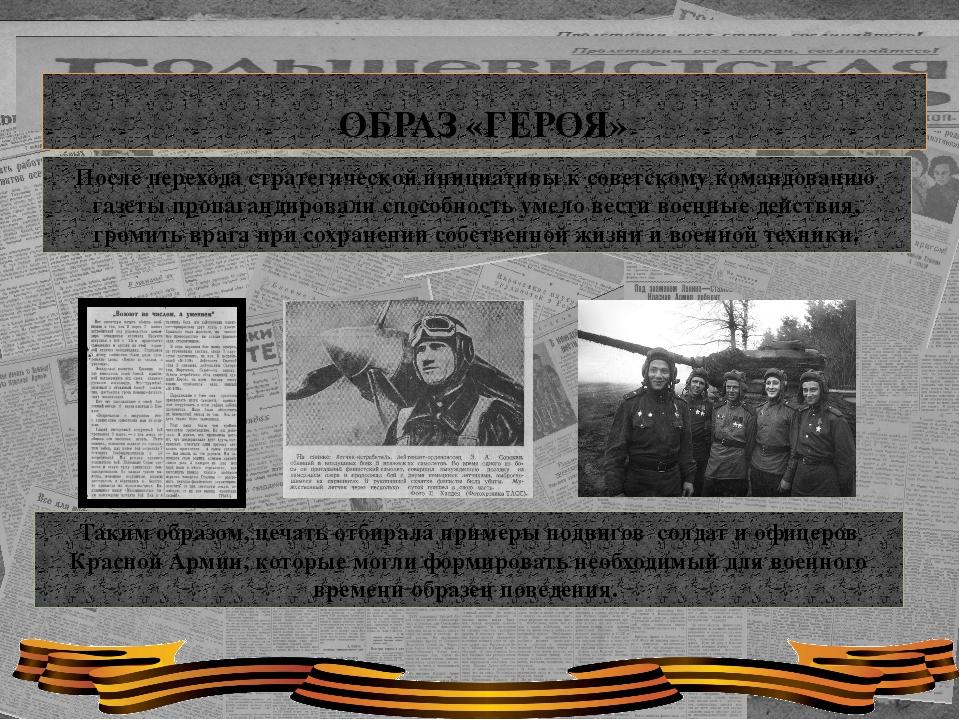 ОБРАЗ «ГЕРОЯ» После перехода стратегической инициативы к советскому командов...