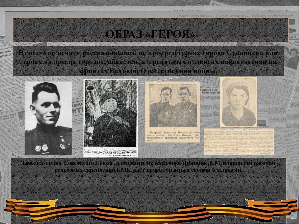 ОБРАЗ «ГЕРОЯ» В местной печати рассказывалось не просто о героях города Стал...