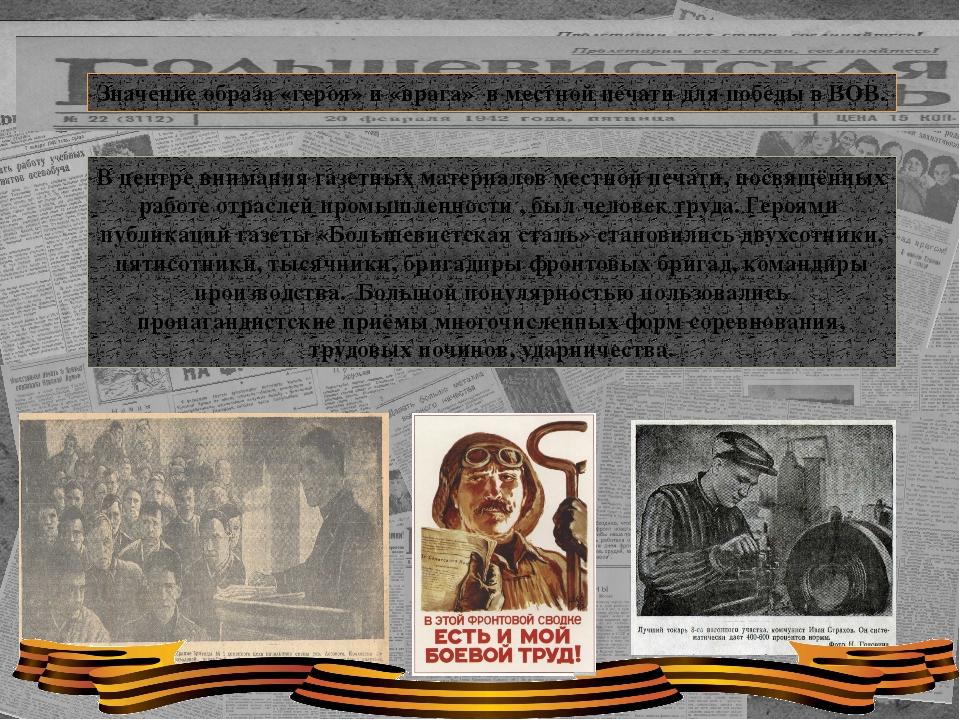 Значение образа «героя» и «врага» в местной печати для победы в ВОВ. В центр...