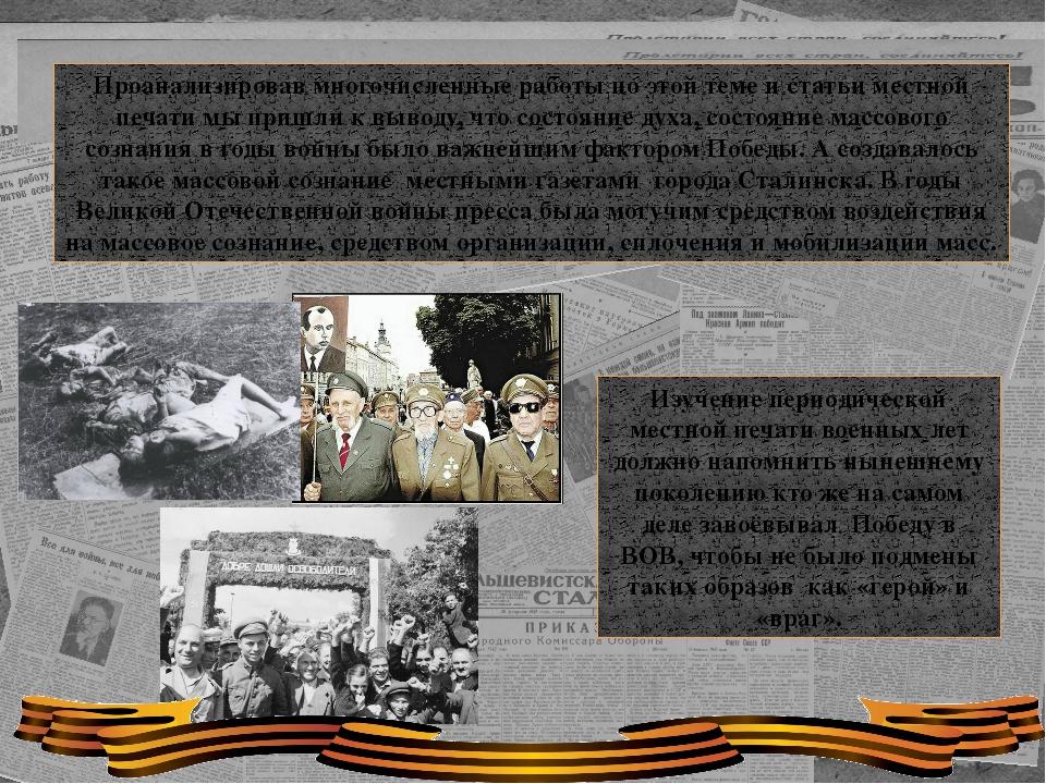 Проанализировав многочисленные работы по этой теме и статьи местной печати м...