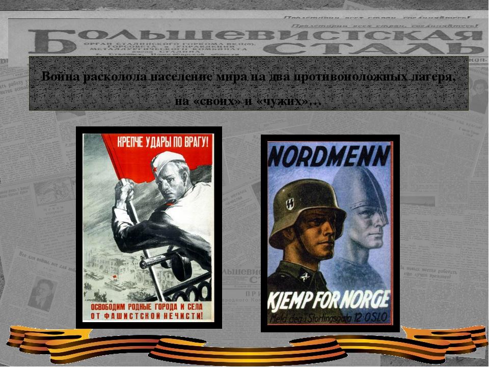 Война расколола население мира на два противоположных лагеря, на «своих» и «...