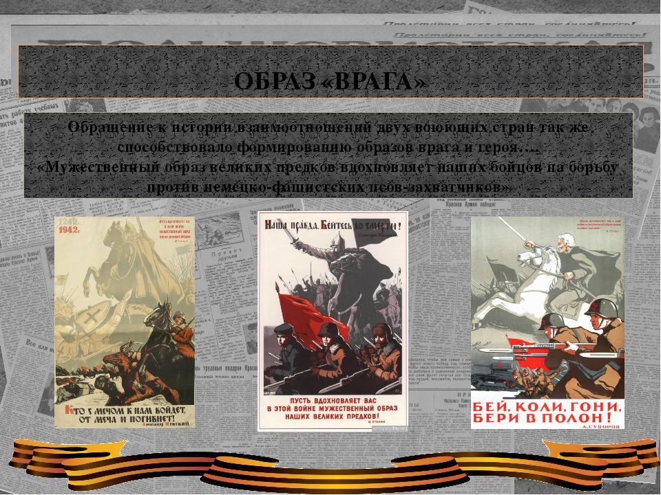 ОБРАЗ «ВРАГА» Обращение к истории взаимоотношений двух воюющих стран так же...