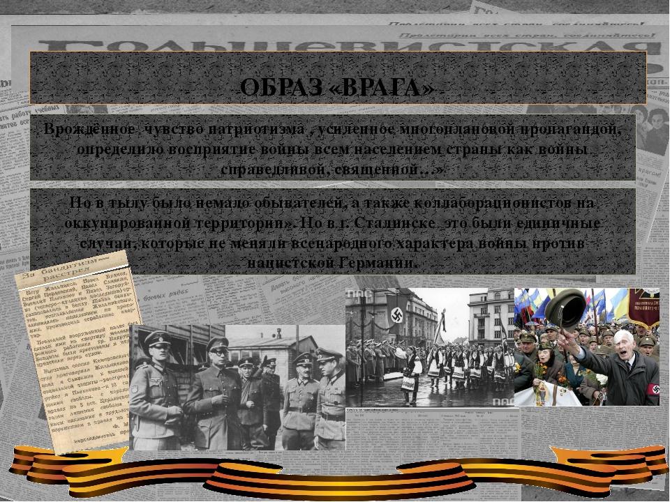 ОБРАЗ «ВРАГА» Врождённое чувство патриотизма , усиленное многоплановой пропа...