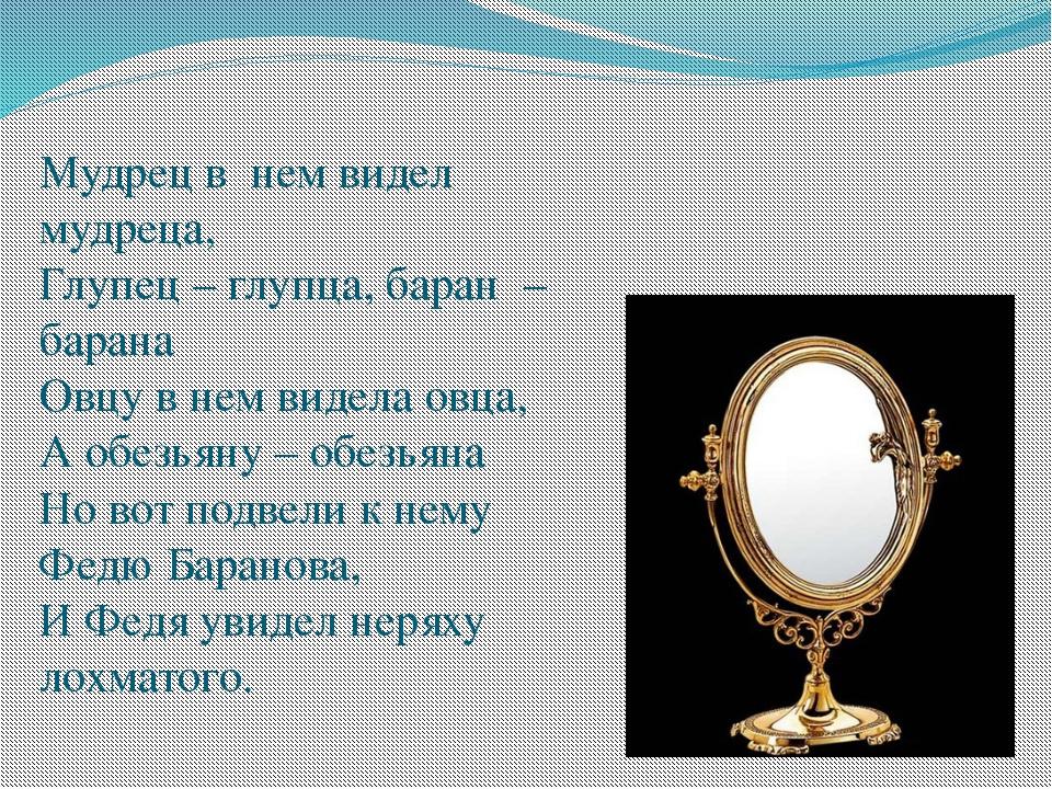 Мудрец в нем видел мудреца, Глупец – глупца, баран – барана Овцу в нем виде...