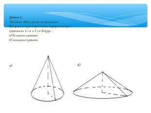 Задача 2. Найдите объём тела, полученного вращением прямоугольного треугольни