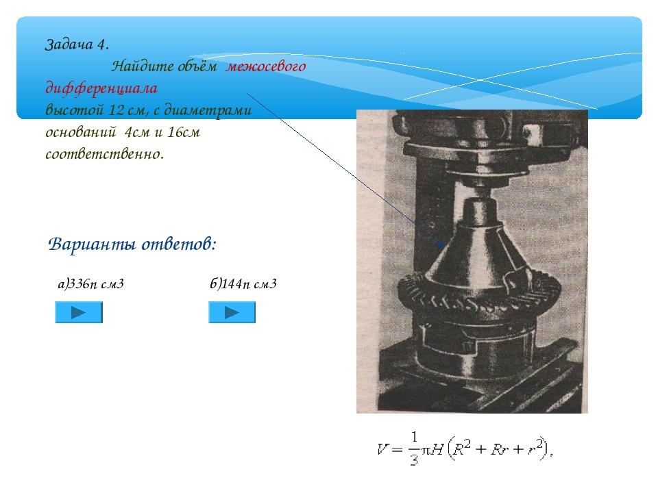 Задача 4. Найдите объём межосевого дифференциала высотой 12 см, с диаметрами...
