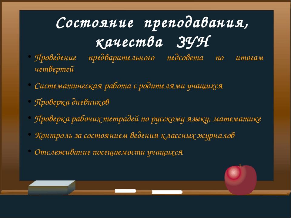 Состояние  преподавания, качества   ЗУН Проведение предварительного педсовет...