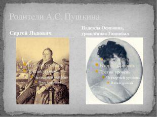 Сергей Львович Родители А.С. Пушкина Надежда Осиповна, урождённая Ганнибал