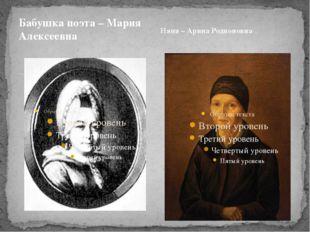 Бабушка поэта – Мария Алексеевна Няня – Арина Родионовна
