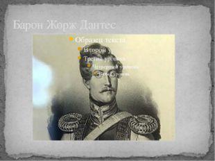 Барон Жорж Дантес