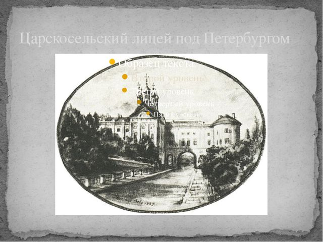 Царскосельский лицей под Петербургом